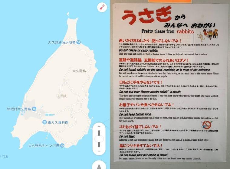 大久野島の詳細地図のうさぎを触るときの注意点