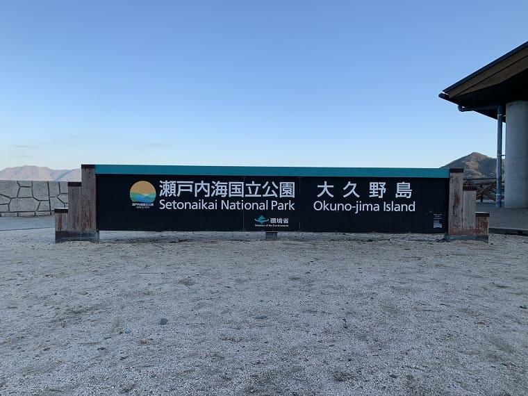 大久野港にある島の看板