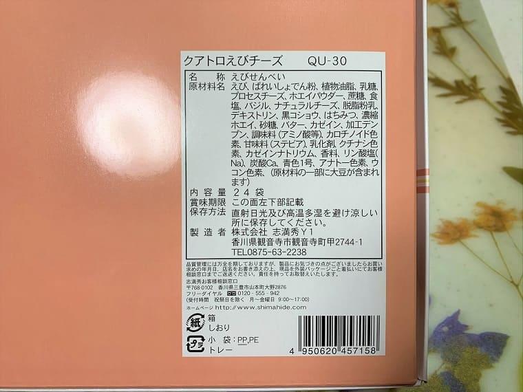 クアトロえびチーズの箱の裏