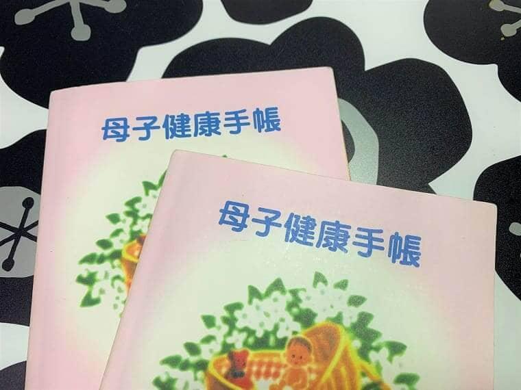 2冊の母子手帳