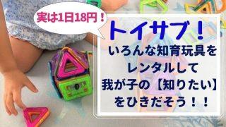 トイサブは1日18円のコスパ高い知育玩具レンタル