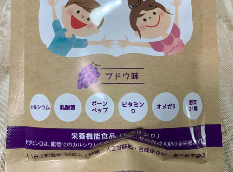 セノッピーの外装袋に書かれている栄養素