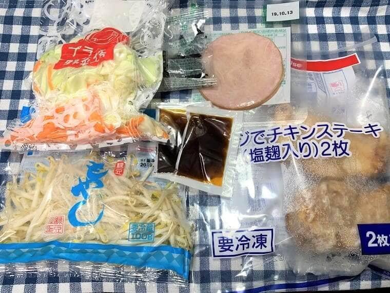 ヨシケイカットミールで届いた食材