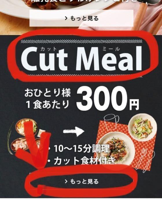 ヨシケイのカットミール申し込み画面