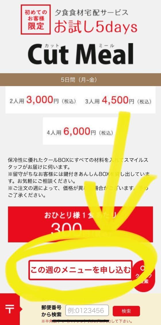ヨシケイカットミールの申し込み画面