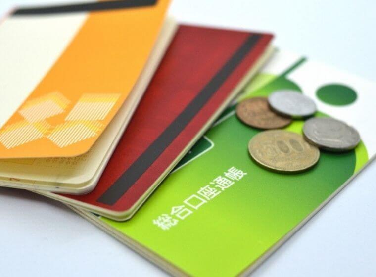 3冊の通帳と小銭