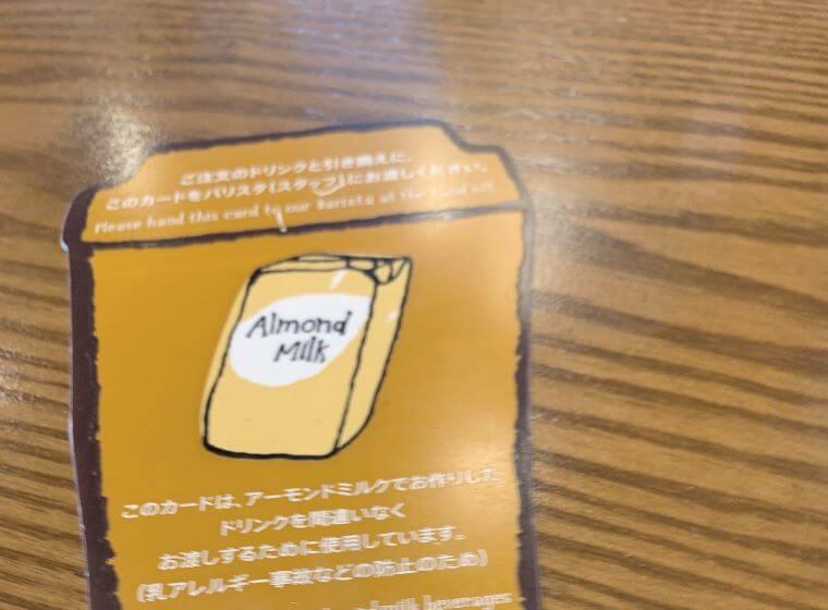 スタバのアーモンドミルクのカード