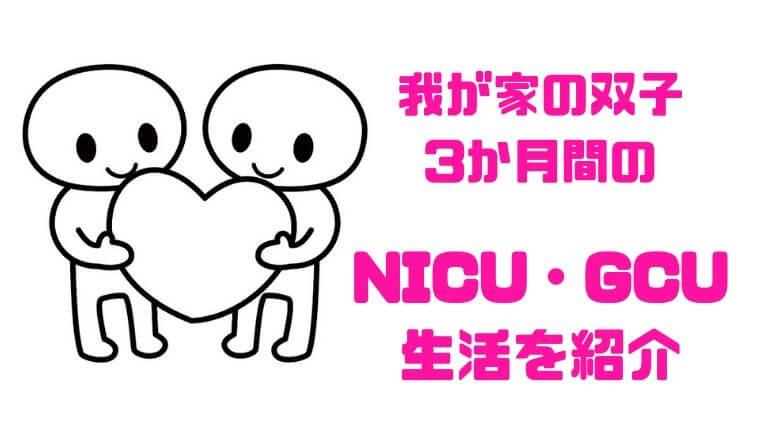 26週で生まれた我が家の双子の、NICU・GCU生活を紹介します
